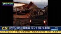 印尼亚齐地震死亡人数升至54人 78人重伤
