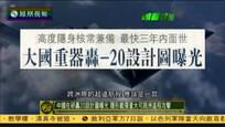 中国在研轰20设计图曝光 高度隐身核常兼备