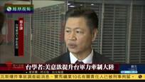 台湾学者:美国欲提升台湾军力以牵制大陆
