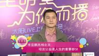 李亚鹏亮相北京 坦言公益是人生的重要部分