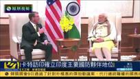 美国防长访问印度 确认其主要国防伙伴地位