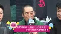 张艺谋新片《长城》主打中国风只为向世界讲述中国故事