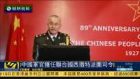 中国少将出任联合国西撒哈拉特派团部队司令