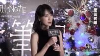 户田惠梨香来港近百粉丝捧场  相隔10年再演弥海砂感压力大