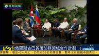 俄罗斯古巴签防务领域合作协议引外界猜测