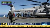 美防长:美军将增派200名军人赴叙利亚