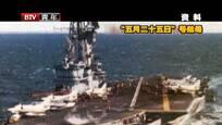 2016-12-10军情解码 航母战火——航空母舰:现代海战的核心