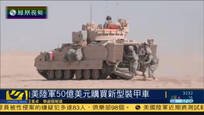 美国陆军计划耗资50亿美元购买新型装甲车