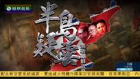 2016-12-18大新闻大历史 半岛疑云——解析朝鲜政局