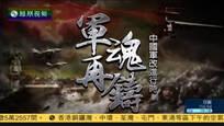 2017-01-08大新闻大历史 军魂再铸——中国军改进行时