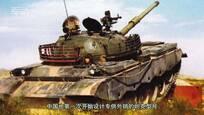 军武次位面:中国最强坦克全揭秘