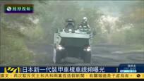 日本新一代装甲车样车曝光 最高时速100公里