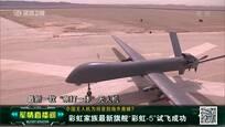 中国无人机为何受到海外青睐?