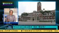 张友骅:辽宁舰绕台 民进党内部做关键定调