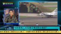 宋兆文:特朗普上任后或向台湾售更先进武器