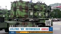 """台军公开展示""""雄风""""导弹 称随时监控台海"""