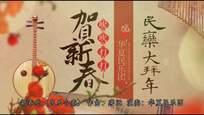 新春乐(民乐合奏)-华夏民乐团