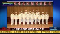沈金龙接替吴胜利出任海军司令员