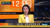 韩方:美日韩三国将举行朝鲜导弹预警演习