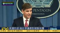 美国防部:已做好准备应对朝鲜方面任何挑衅