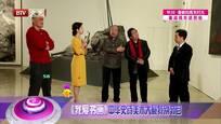 《我爱书画》中华史诗美术大展特别节目