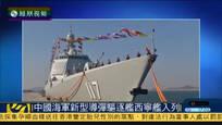 中国海军新型导弹驱逐舰西宁舰入列北海舰队