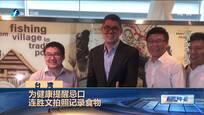 台湾:为健康提醒忌口 连胜文拍照记录食物