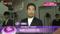 """揭秘张国立的""""时尚衣橱"""""""