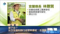 台湾:要下台?台卫生福利部门主管林奏延:不清楚