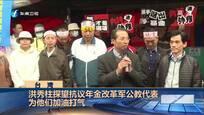 台湾:洪秀柱探望抗议年金改革军公教代表为他们加油打气