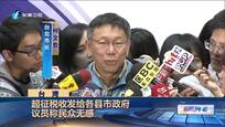 台湾:台当局税收超征4千亿新台币 议员吁当局发消费券