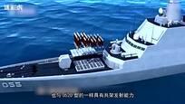 中国055万吨舰用真理折服美军