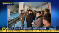 金正恩视察朝鲜人民军1314部队