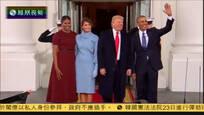 2017-01-23今日看世界 特朗普时代世界局势