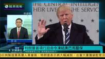 李成:特朗普亟需在多项工作上取得进展