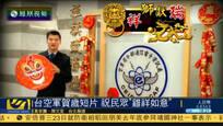 """台湾空军制作贺岁短片 祝民众""""鸡祥如意"""""""