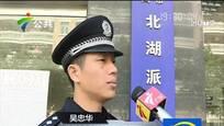 清远:男子持棍抢劫未遂 公安迅速抓捕