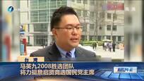 马英九2008胜选团队将力挺詹启贤竞选国民党主席