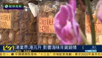 港业界:港元升值影响海味年货销情