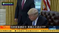 2017-01-24午间特快 岸田文雄:将继续说服美国不放弃TPP