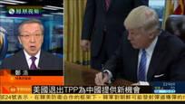 郑浩:美国退出TPP或为中国提供新机会