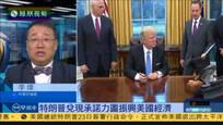 李炜:特朗普兑现承诺 力图振兴美国经济