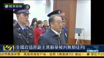 全国政协原副主席苏荣一审被判无期徒刑