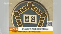韩法院签发崔顺实拘留证