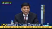 姜大明:耕地保护坚守三底线 固定管理制度