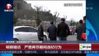 春节将至 纪检监察机关严查四风问题