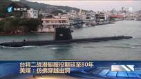 台将二战潜艇服役期延至80年 美媒:仿佛穿越虫洞