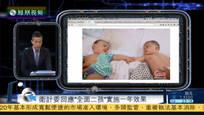 """2017-01-23天下被网罗 卫计委回应""""全面二孩""""实施一年效果"""