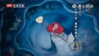 """档案 海的女儿:""""小美人鱼""""夏萝的童话"""