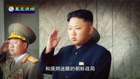 环球人物周刊 朝鲜最高领导人金正恩和扑朔迷离的朝鲜政局